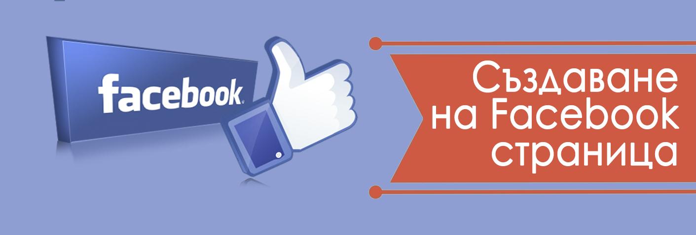 Създаване на Facebook Страница