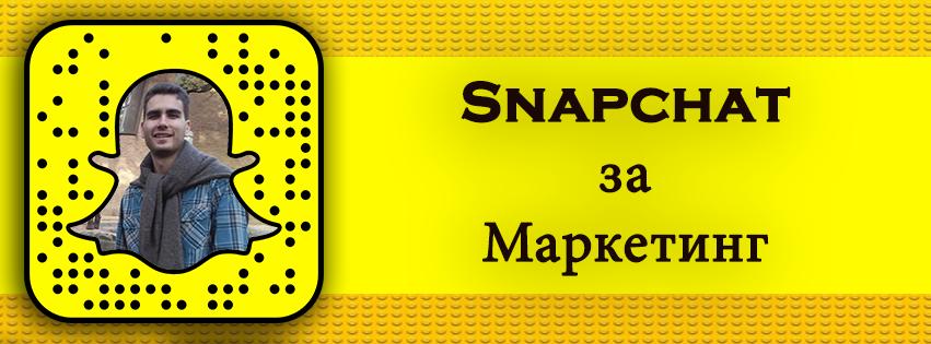 snapchat_za_marketing