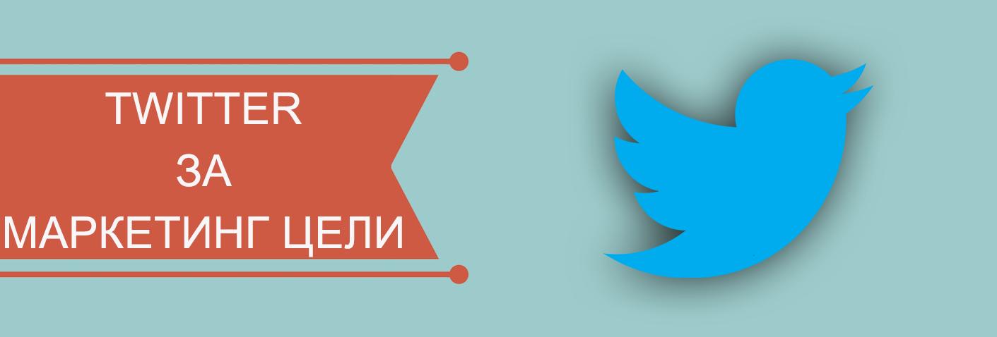 twitter_%d0%b7%d0%b0_%d0%bc%d0%b0%d1%80%d0%ba%d0%b5%d1%82%d0%b8%d0%bd%d0%b3