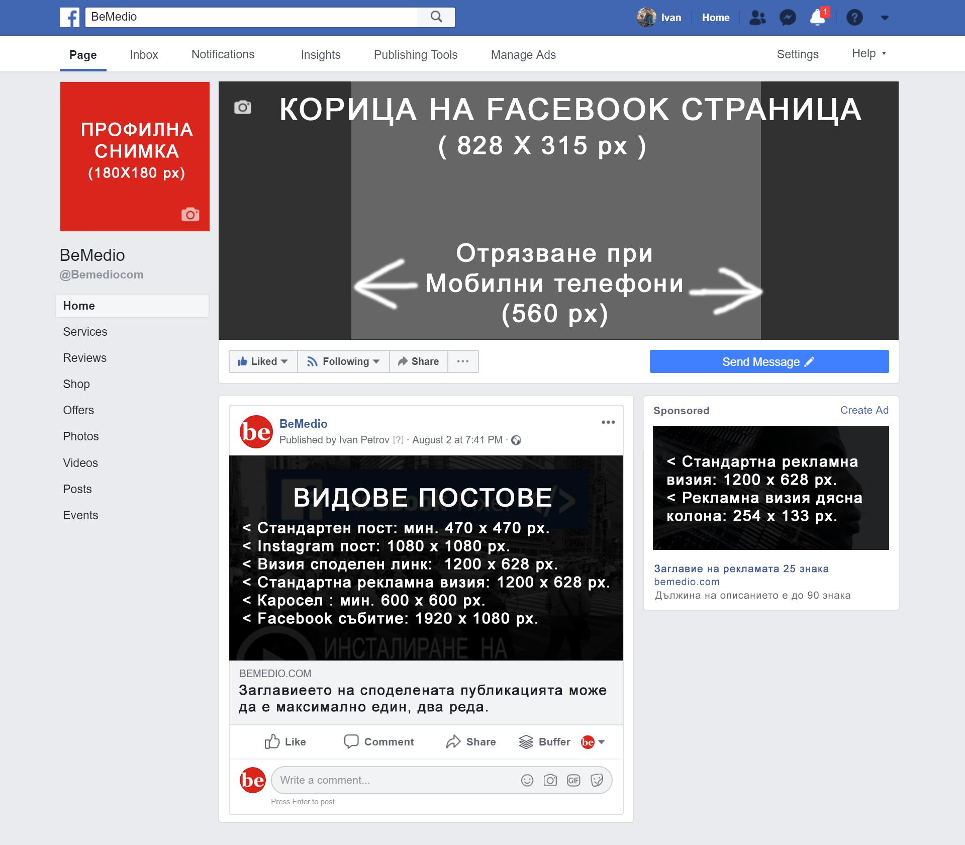 Размери на Facebook банери, корици, събития, групи и др